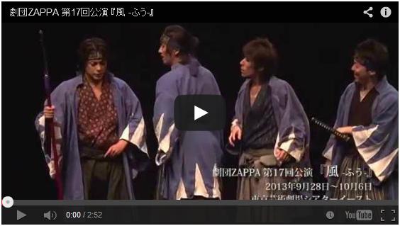 劇団ZAPPA 風 DVDダイジェスト