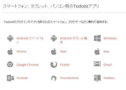 多数の連携アプリ