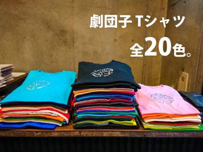 劇団子Tシャツ