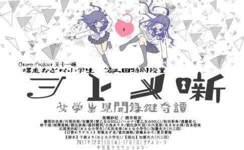 ヲトメ噺-表