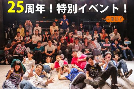 特別イベント公演!