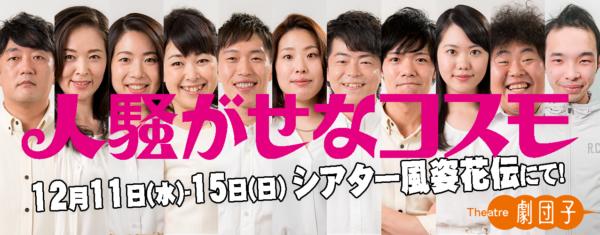 コスモ公演バナー