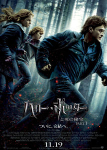 harry-potter-deathly