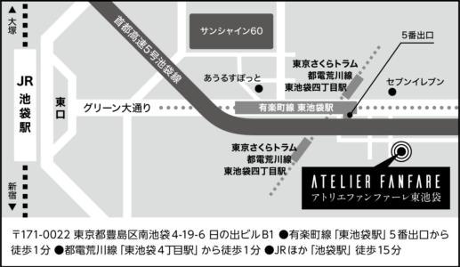 アトリエファンファーレ東池袋-地図