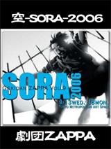 空-SORA-2006
