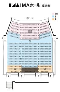 IMAホール座席表