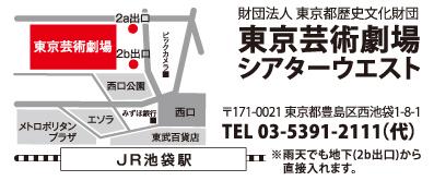 東京芸術劇場シアターウエスト-地図