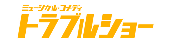 トラブルショー ロゴ