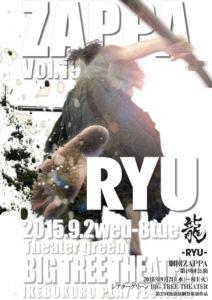 龍-RYU- 表